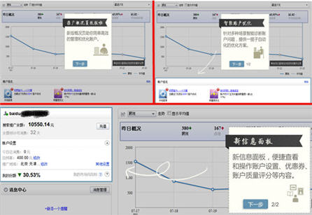 baidu new features